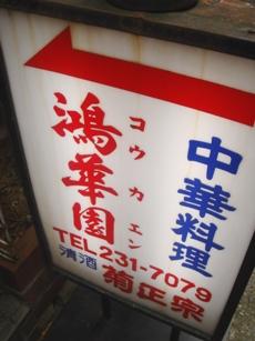 koukaen20070405-004.JPG