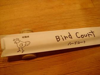 bird20080225-002