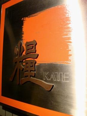 kate20080722-001.JPG