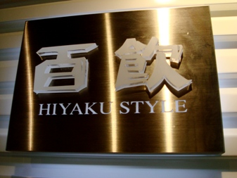 hyaku20070824-005