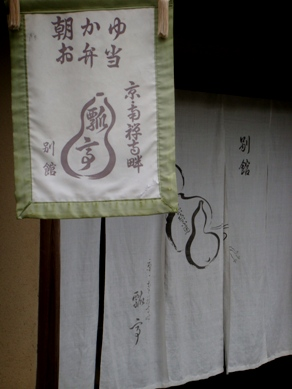 hyotei20091015-001.JPG