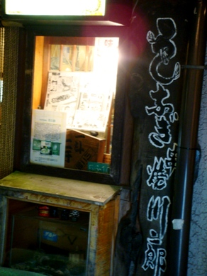 kawajirou20080919-001.JPG