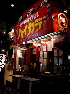 haikara20100908-001.JPG