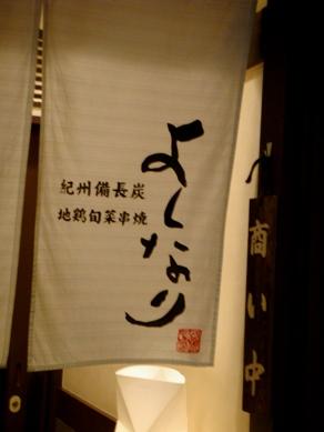 yoshinari20091022-014.JPG