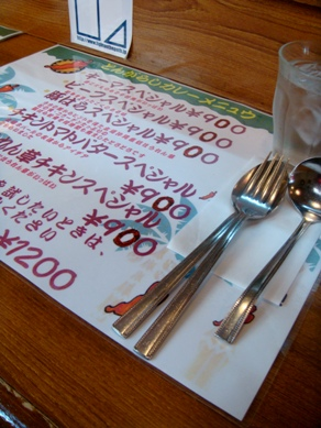 tongarashi20080908-001.JPG