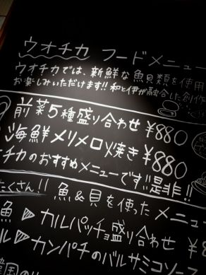 uochika20111020-008.JPG