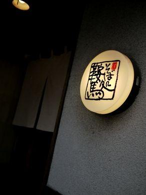 kurama20101028-001.JPG