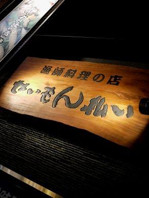 seimon20111102-009.JPG