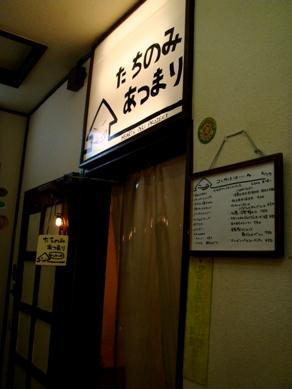 atumari20100222-002.JPG