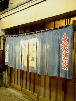 kishidaya20081119-001.JPG