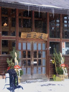 inakoyu20100122-001