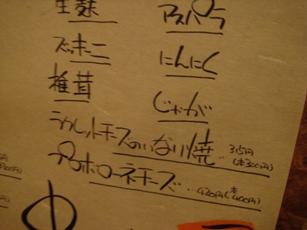 torihara20070116-009.JPG