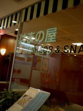 20111219hamamoya-006.JPG