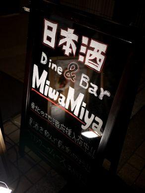 miwamiya20110825-001.JPG