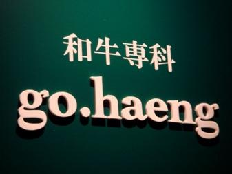gohaeng20070910-001