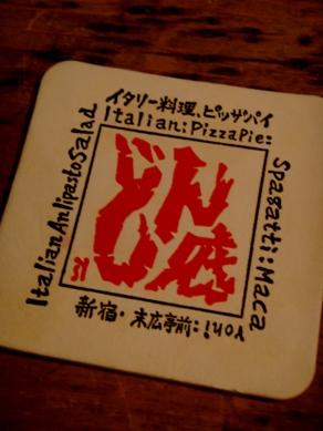 donzoko20090224-006.JPG