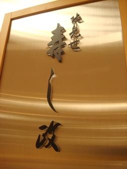 sushimasa20070619-001