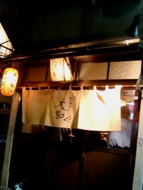 ooshimaya20081120-001.JPG