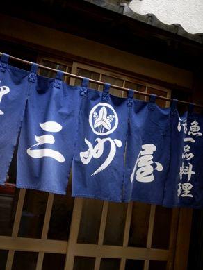 sanshuya20110530-006.JPG