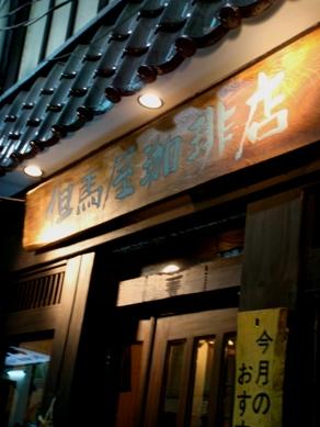 tajimaya20090321-001.JPG