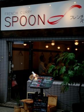 spoon20090916-001.JPG