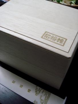 shoufuku20080503-001.JPG