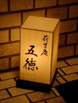 gotoku20071127-001