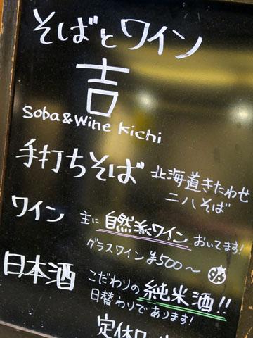 20160324kichi-002