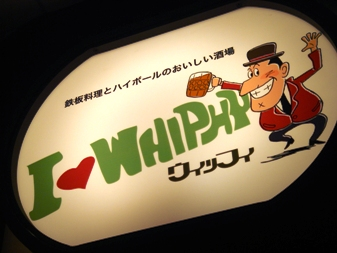 whiphy20080109-001