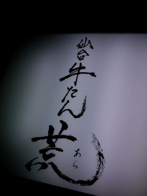 ara20110928-001.JPG