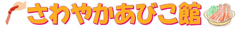 1月 新年会(🦀)