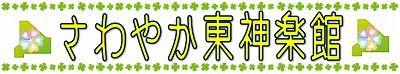 東神楽館ロゴ 春