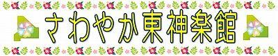 東神楽館ロゴ 夏