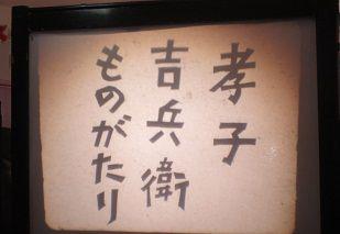 外食岩田誕生お茶会13周年 570