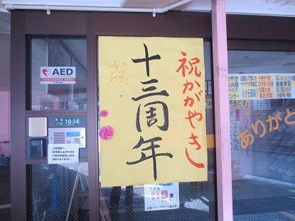 外食岩田誕生お茶会13周年 561