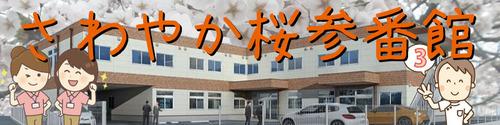 桜参番館ブログロゴ