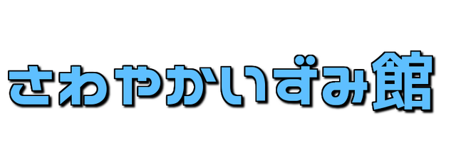 いずみ館ロゴ�