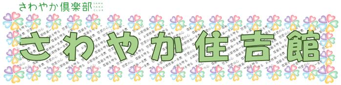 住吉館ロゴ