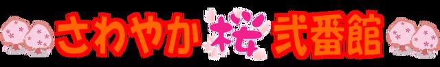桜弐番館ロゴ