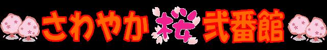 桜弐番館�