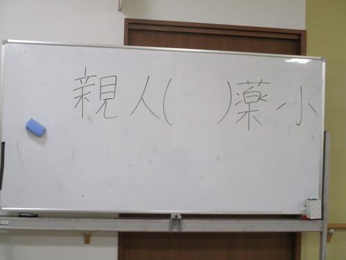 カッコに入る漢字は? すぐに答えが出ていた