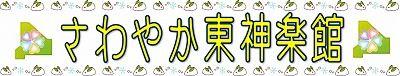 東神楽館ロゴ 冬