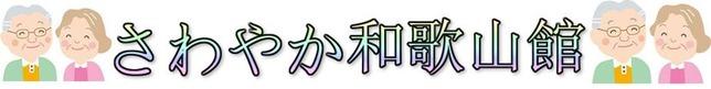 和歌山館ロゴ