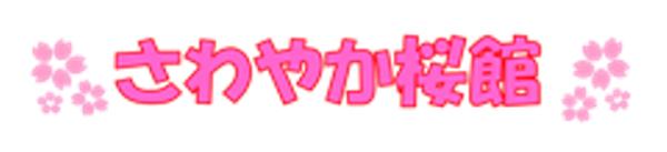 さわやか桜館ロゴ�