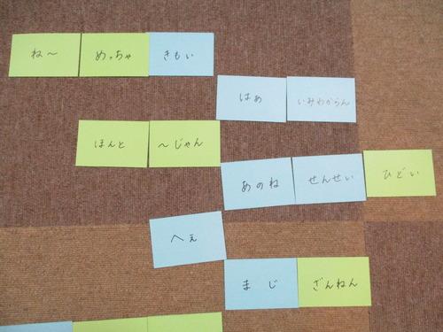 言葉カード