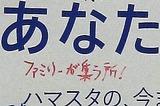2017・11・23レジェンドマッチ (5) 2