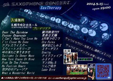 札幌サックス教室サックスセラピー2014発表会frier