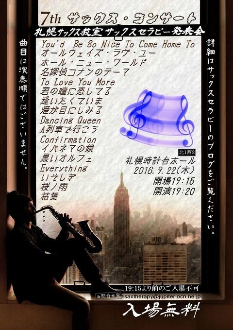 2016発表会frier改