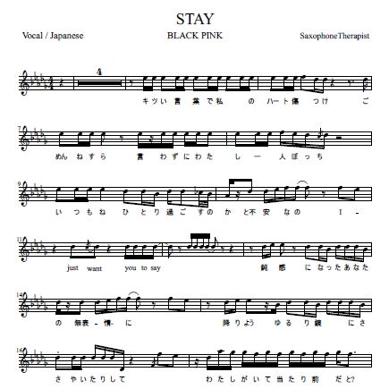 blackpink-stay-vocal日本語歌詞楽譜サンプル