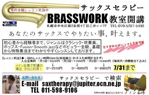 brasswork-saxtherapy2